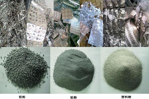 铝塑板分离设备处理废药片板过程无污染,金属回收效果好